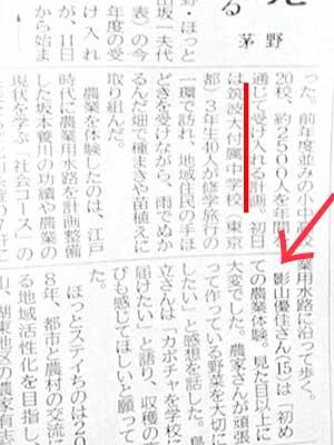影山優佳 長野日報
