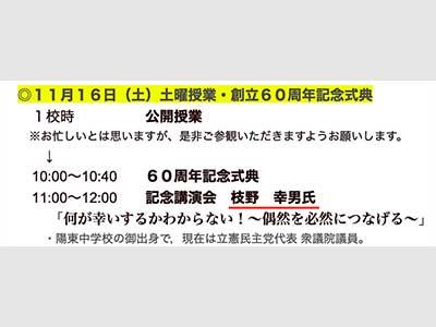 枝野幸男 陽東中学校
