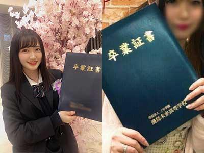反田葉月 飛鳥未来高等学校卒業証書