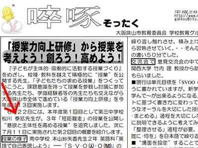 大阪狭山市教育委員会