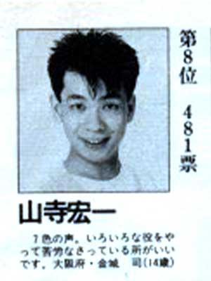 山寺宏一 若い頃