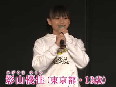 影山優佳 中学時代 第2回AKB48グループ ドラフト会議