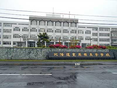 北海道室蘭栄高等学校