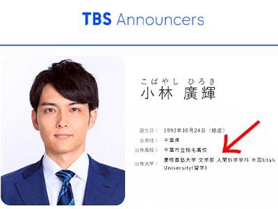 小林廣輝 TBS