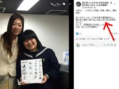 富田望生 Facebook