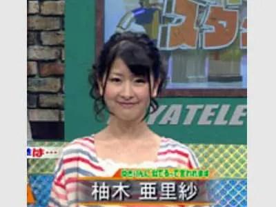 柚木亜里紗 大学時代