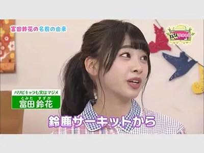 富田鈴花 テレビ