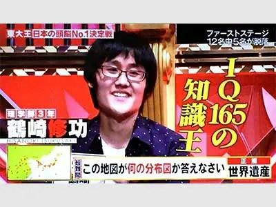鶴崎修功 テレビ 東大クイズ