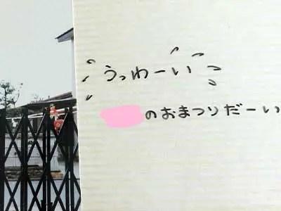 成瀬瑛美 母親のコメント
