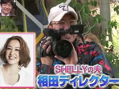 SHELLY 元夫 相田ディレクター