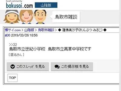 蓮佛美沙子 bakusai.com