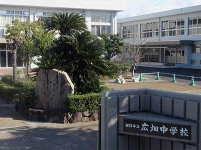 姫路市立広幡中学校