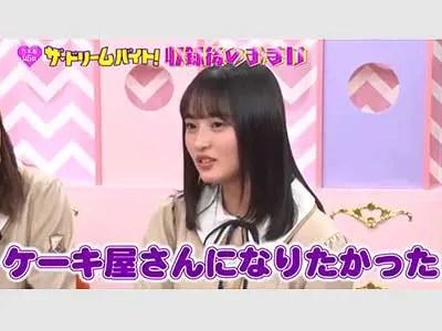 遠藤さくら テレビ ザ・ドリームバイト