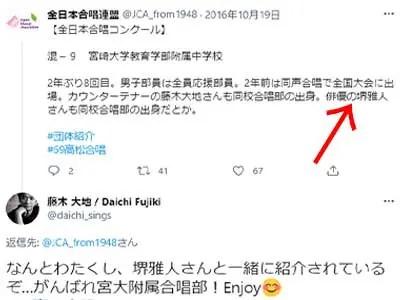 Twitter 堺雅人 中学校
