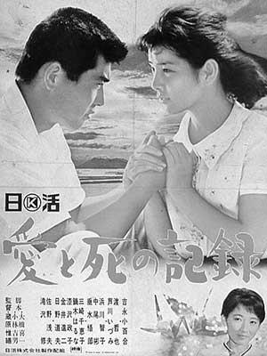 吉永小百合 映画 愛と死の記録