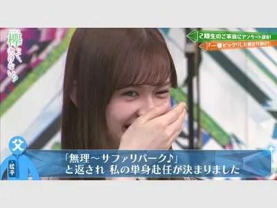 松平璃子 テレビ 欅って書けない? 父親