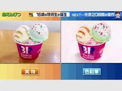 菊池姫奈 バラエティ プレバト 31アイスクリーム