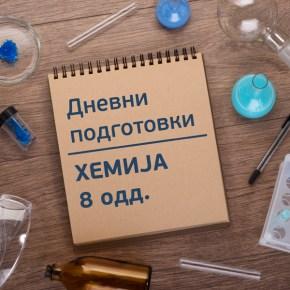 Дневни подготовки по хемија за 8 одд.