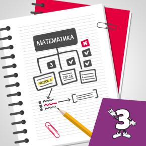 Математика 3 - Мапа на наставни цели