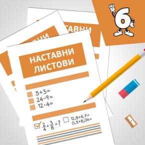 Предлог тестови по математика за прво тримесечје за 6 одделение
