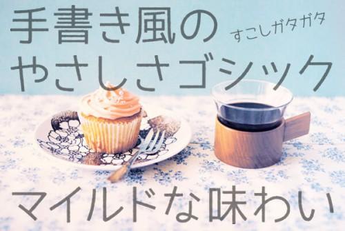無料で使える手書き風日本語フォントを集めてみた!