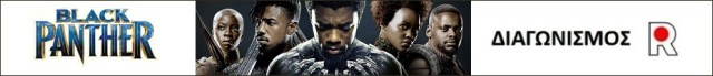 Κερδίστε προσκλήσεις για την ταινία Black Panther!