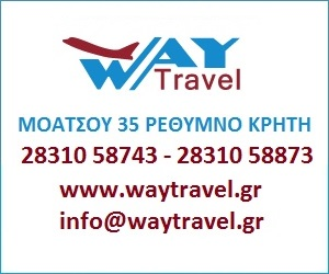 Way Travel Ρέθυμνο