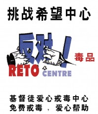 Логотип Рето Китай.