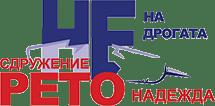 Сдружение Рето- Надежда
