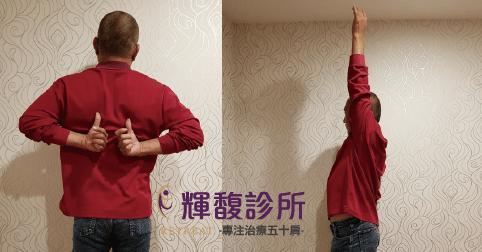 劉先生五十肩治療.png