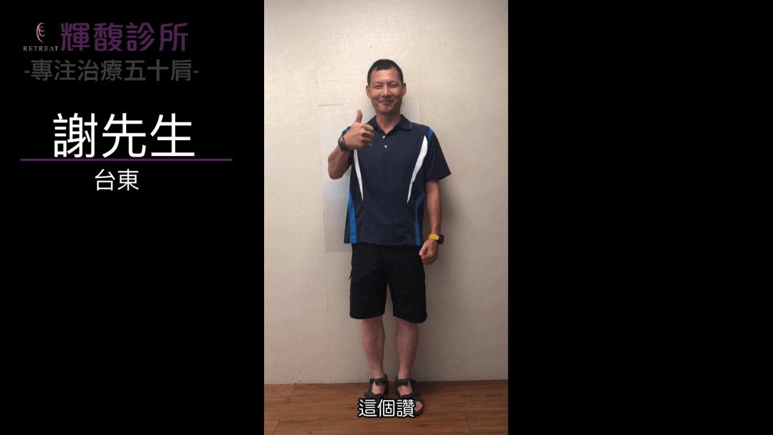 184 台東 謝先生 治療完的左手現在舉得比我原本正常的右手還要高.png