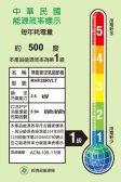 中華民國能源效率標示.jpg