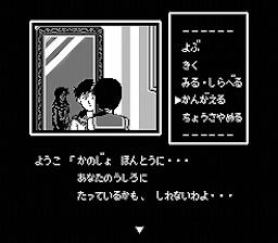 ファミコン探偵倶楽部 PARTⅡ うしろに立つ少女 前編