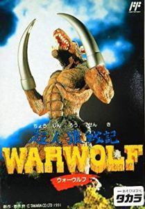 超人狼戦記 WARWOLF