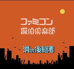 ファミコン探偵倶楽部 消えた後継者 後編