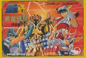 聖闘士星矢 黄金伝説