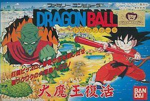 ドラゴンボール 大魔王復活