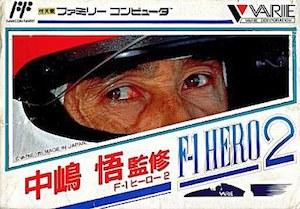 中嶋悟F-1ヒーローズ2