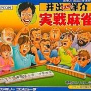 井出洋介名人の実戦麻雀