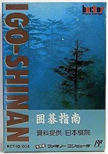 囲碁指南 '93
