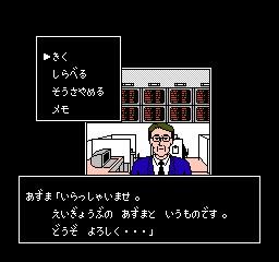 山村美紗サスペンス 京都財テク殺人事件