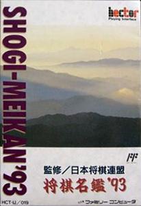 将棋名鑑'93