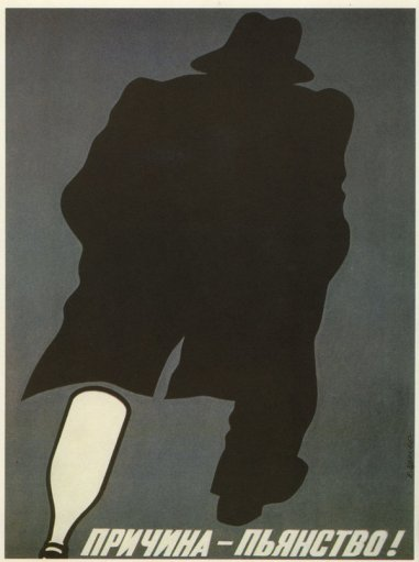 AntiAlcohol_URSS_Posters_23