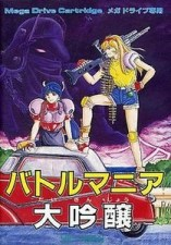 Battle Mania 2 - Sega Genesis