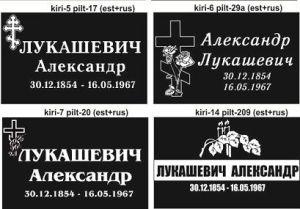 Шрифты 5-14а