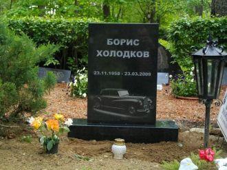 Памятник №10