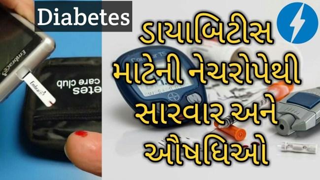 ડાયાબિટીસ-મધુપ્રમેહ રોગ અને પ્રાકૃતિક ચિકિત્સા જાણો