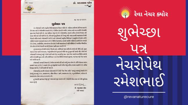 Read more about the article Our Naturopathy Doctor Rameshbhai Valand Received Appreciation Later from Dr.Mafatbhai Patel