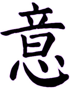 yi intention
