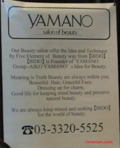 Yamano Salon Banner